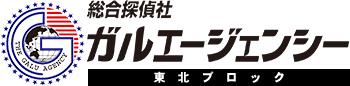 探偵・興信所|ガルエージェンシー東北ブロック